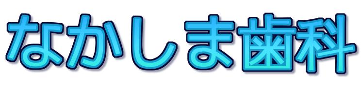 なかしま歯科・大垣市